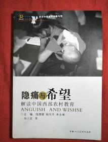 隐痛与希望:解读中国西部农村教育
