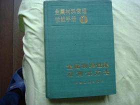 金属材料物理性能手册 第一册金属物理性能及测试方法