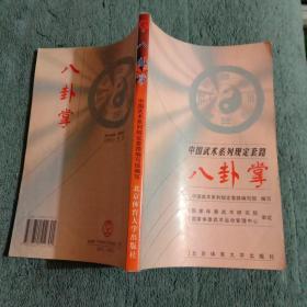 中国武术系列规定套路:八卦掌【1-4】