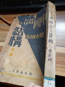 1932年周谷城的著作:《中国社会之结构》