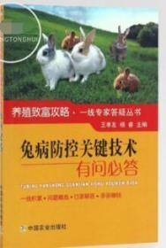 正版 兔病防控关键技术有问必答 高效养兔技术书籍 兔病预防健康养殖技术 兔病防治书籍 养兔技术大全 零起点兔子养殖技术书籍
