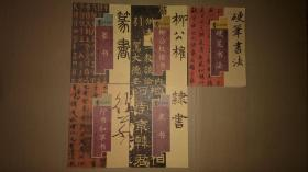 书法大世界  硬笔书法、篆书、 隶书、柳公权楷书、行书和草书 5本合售
