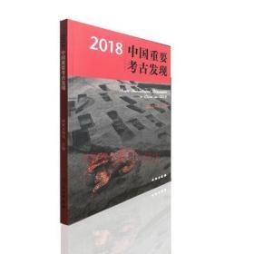 全新正版 2018中国重要考古发现(全1册)国家文物局主编  文物出版社出版