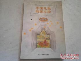 《中国儿童阅读文库 韵语篇》