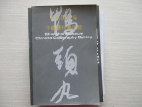 上海博物馆 中国历代书法馆   205