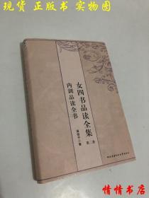 女四书品读全集:内训品读全书