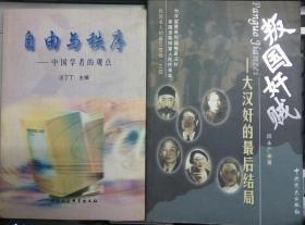 612〉自由与秩序-中国学者的观点(2002年1版1印)