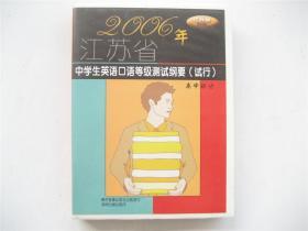 【老磁带卡带】2006年江苏省中学生英语口语等级测试纲要(试行)高中部分