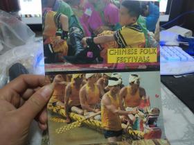 Chinese Folk Festivals 中国民间的节日
