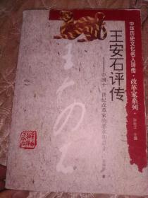 王安石评传——中国十一世纪改革家的悲欢和是非(中华历史文化名人评传改革家系)