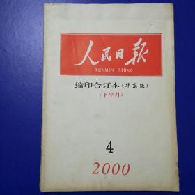 人民日报       缩印合订本(2000_4)