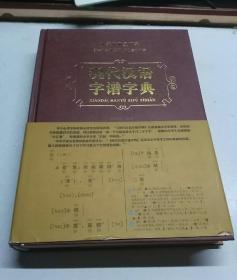现代汉语字谱字典   精装