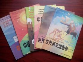 初中中国历史地图册,初中世界历史地图册,全套6本,初中历史地图册1992-1997年第2版