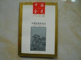 中国全史--中国民国科技史