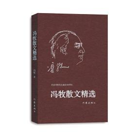 【社科】冯牧散文精选--纪念冯牧先生诞辰100周年