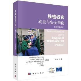 移植器官质量与安全指南