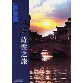 江南诗性之旅