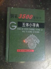 钢笔3500常用字五体小字典