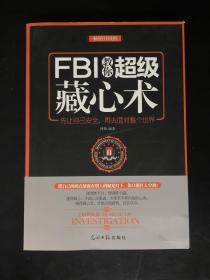 FBI教你超级藏心术(畅销升级版)