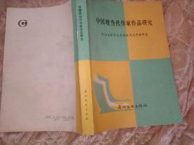 中国现当代作家作品研究