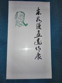 米谷漫画遗作展 1991 重庆