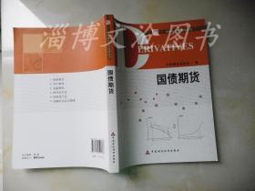 金融衍生品系列丛书:国债期货 (见描述)