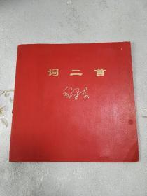 词二首中国唱片