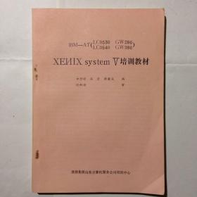 IBM XENIX System V 培训教材(286,386)