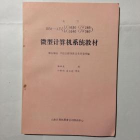 IBM --AT(LC0530 GW286)微型计算机系统教材 第五部分 C语言程序设计及开发环境