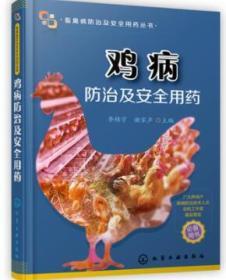 正版 鸡病防治及安全用药 养鸡的书 鸡病诊断书籍 养殖教程大全书籍 鸡病快速诊断与技术 养鸡关键技术大全书籍 养鸡技术大全书籍