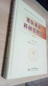 军队医学科研管理学(第2版)