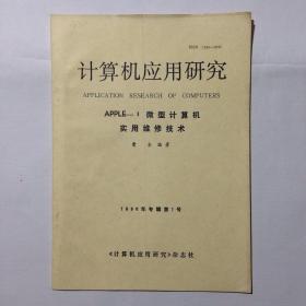 apple ii 微型计算机实用维修技术  计算机应用研究 1990年专辑第1号