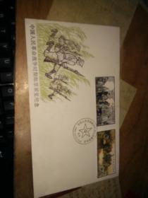 PFN-10  中国人民革命战争时期邮票展览  总公司纪念封