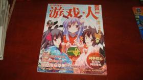 游戏.人 第四十辑 Vol40 2011年2月