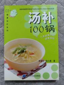 汤补100锅