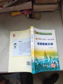 垃圾围城之谜(中国青少年生态意识教育丛书)