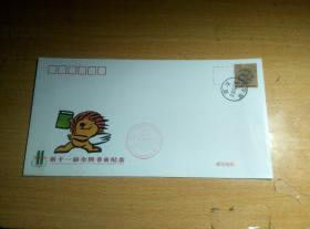 第十一届全国书市纪念封(封上贴有2000年龙年80分生肖邮票)