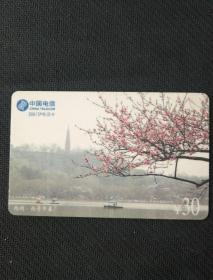 中国电信   200/Ip电话卡  西湖.西子早春  ¥30   浙江电信公司发行