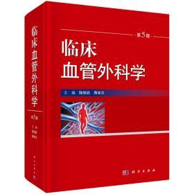临床血管外科学