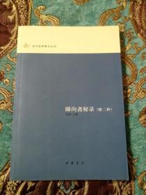 睇向斋秘录:近代史料笔记丛刊