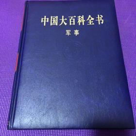 中国大百科全书 军事 第二版