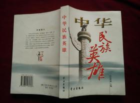 《中华民族英雄》