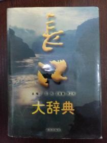 长江大辞典