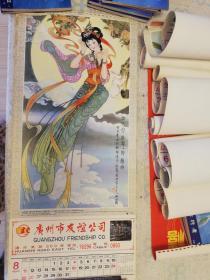 八十年代老挂历画 桂花神蟐娥 影视道具收藏 1985年8月 也可做生日记念  可自行装裱