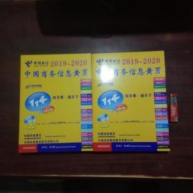 中国商务信息黄页(2019-2020年)(上下2册全)(最新版)