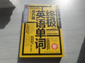 终极英语单词(提升篇)    全新正版原版书1本未拆封含光盘