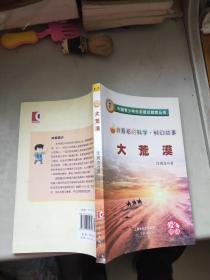 大荒漠(中国青少年生态意识教育丛书)
