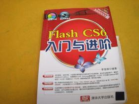 Flash CS6入门与进阶/《入门与进阶》系列丛书——书前面写有名字,有光盘