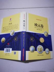 世界硬币鉴赏·欧元卷