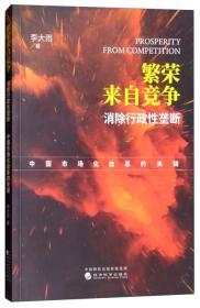 繁荣来自竞争:消除行政性垄断:中国市场化改革的关键